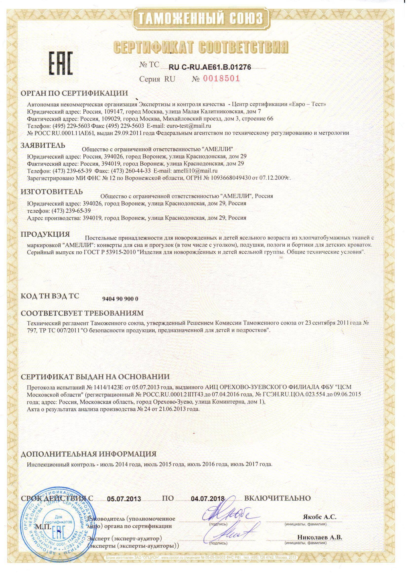 Сертификация детской одежды в воронеже сертификация доски гладильной